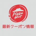 【最新】ピザハットのクーポンコード&番号一覧
