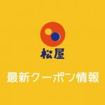 【最新】松屋の今週のかざすQRコードクーポン一覧