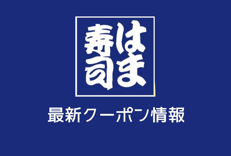 【あおさみそ汁無料】はま寿司の今週のクーポン番号&コード一覧
