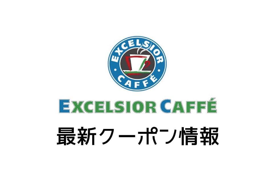 【最新】エクセルシオールカフェの今月の見せるクーポン一覧