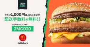 マクドナルドの配送手数料が1000円以上購入で期間中何度でも無料