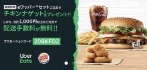 バーガーキング限定!ワッパー注文でナゲットプレゼント&1000円以上の購入で送料無料