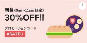 朝食9時〜11時 対象商品30%OFF
