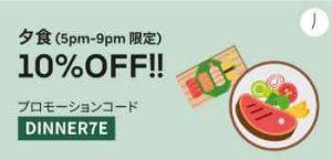 夕食17時〜21時限定 対象商品10%OFF