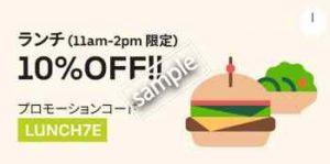 ランチ11時〜14時限定 対象商品10%OFF