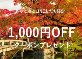 LINE@友達追加で1000円OFFクーポン