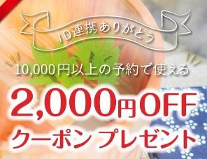 LINE@とID連携で2000円OFFクーポン
