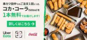 串カツ田中の注文でコカ・コーラ500ml 1本無料