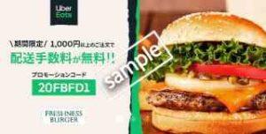フレッシュネスバーガーの配送手数料が1000円以上購入で期間中何度でも無料