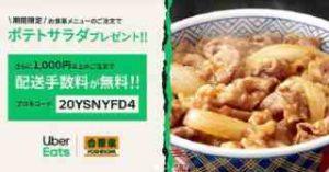 1000円以上の注文で吉野家のポテトサラダ1個 無料
