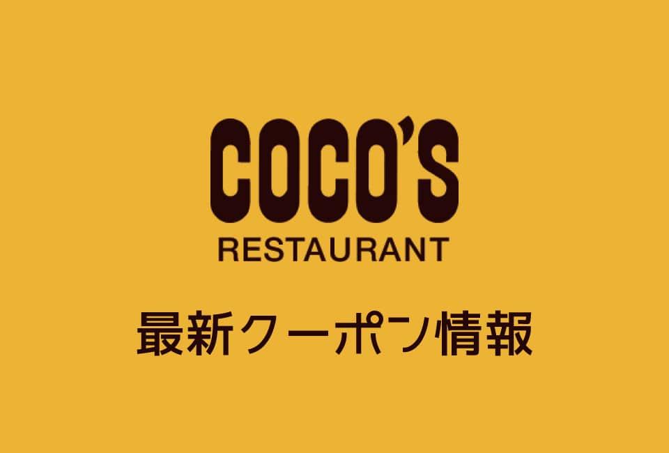 【最新】ココスの今月の見せるクーポン一覧(2019年2月5日〜2月27日まで)