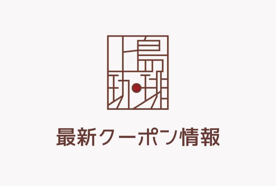 上島珈琲店の今月の見せるクーポン一覧