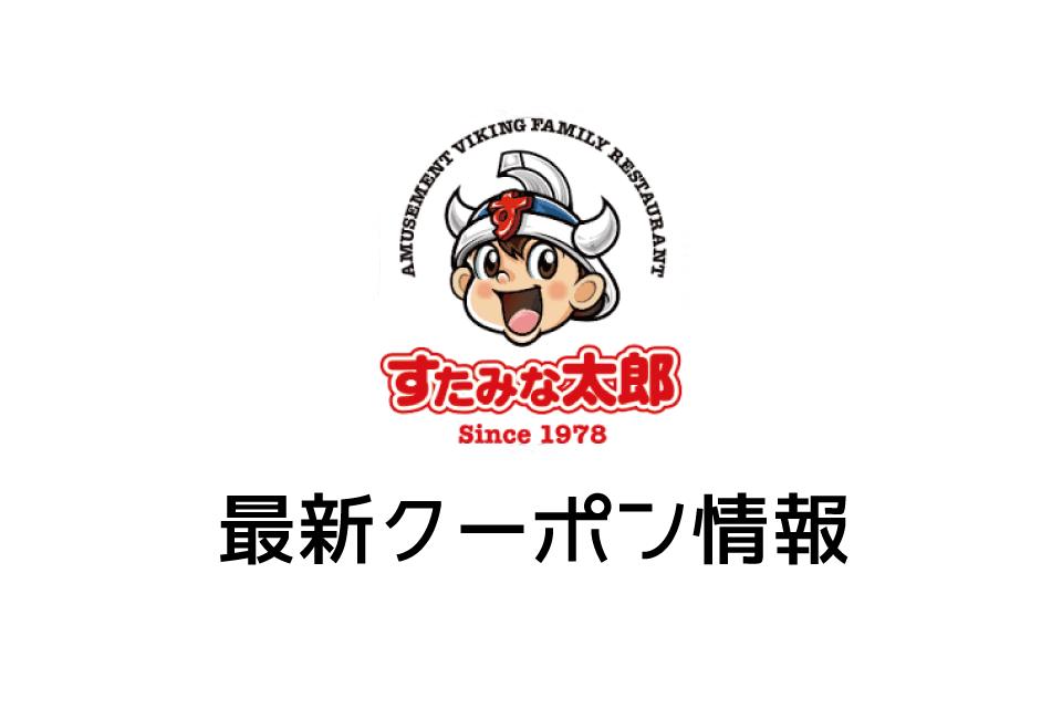 【最新】すたみな太郎の今月の見せるクーポン一覧