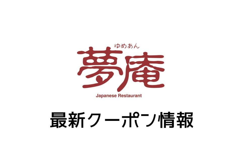 【最新】夢庵の今週の見せるクーポン番号一覧