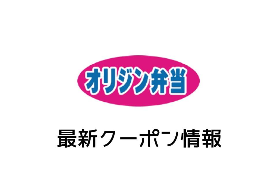 【最新】オリジン弁当の今月の見せるクーポン一覧