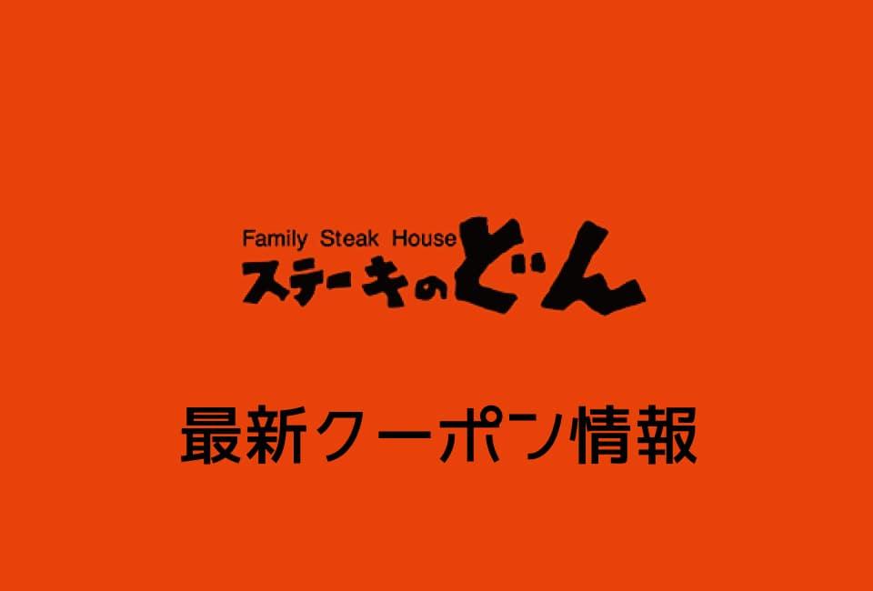 【最新】ステーキのどんの今月の見せるクーポン一覧