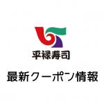 【最新】平禄寿司の今月の見せるクーポン一覧