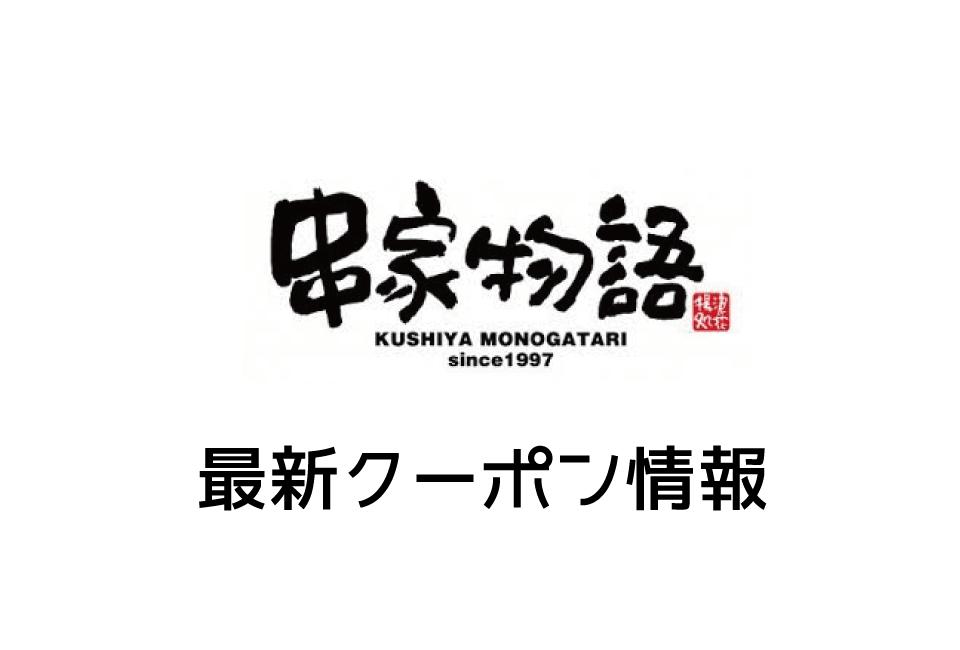 【最新】串家物語の今月の見せるクーポン番号一覧