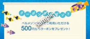 誕生日の方限定!! 500円分のクーポンプレゼント(メルマガ)