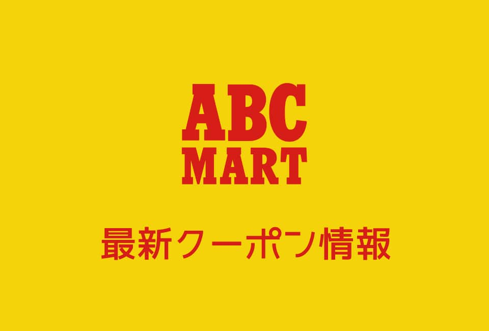 【最新】ABCマートの今月の見せるクーポン一覧