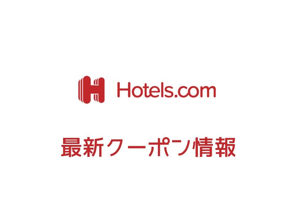 【最新】ホテルズドットコムのクーポン番号&コード