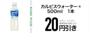 カルピスウォーター500ml 1本