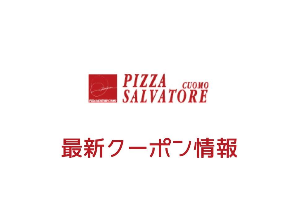【最新】サルヴァトーレのクーポン番号&コード一覧