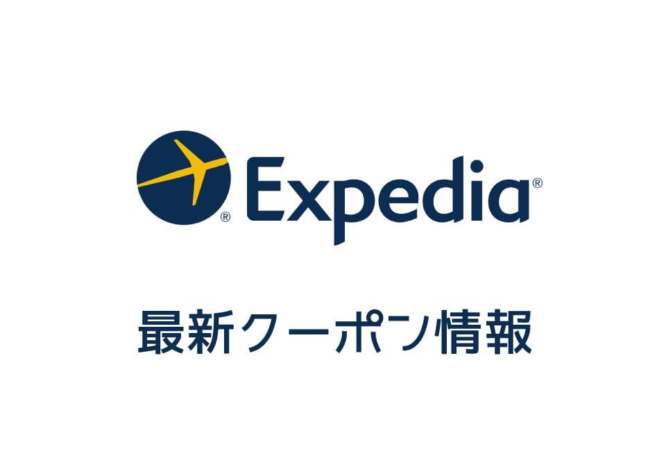 【最新】エクスペディアの今月の見せるクーポン番号&コード