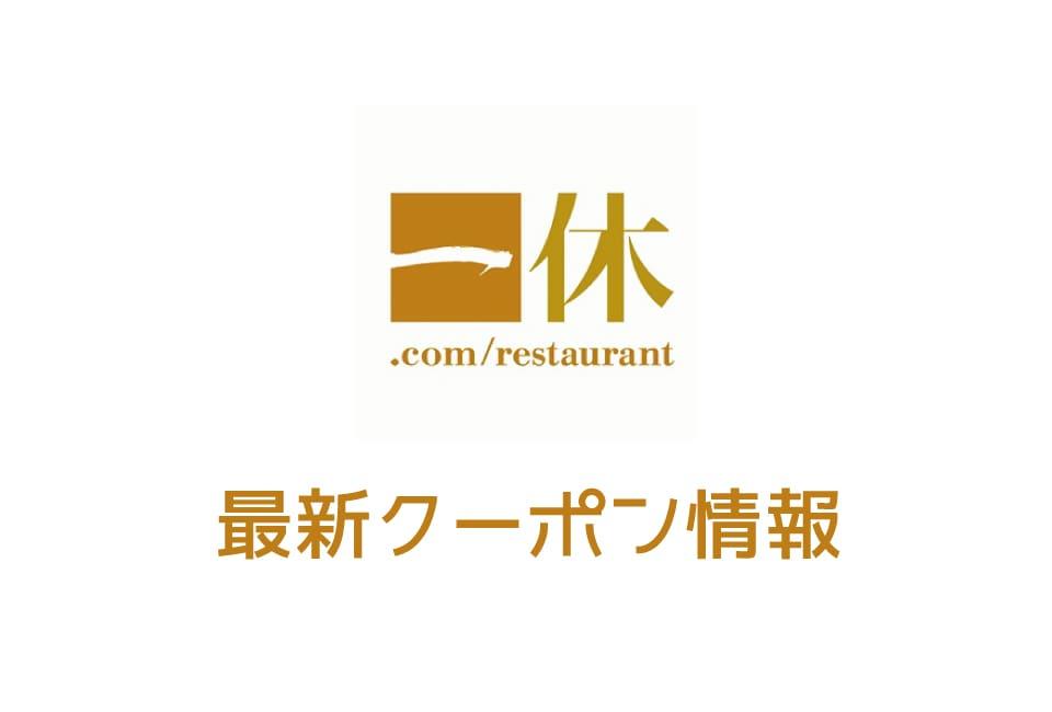 【最新】一休.comレストランのクーポン番号&コード一覧