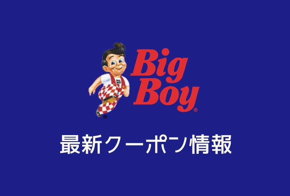 【最新】ビッグボーイの今月の見せるクーポン番号一覧