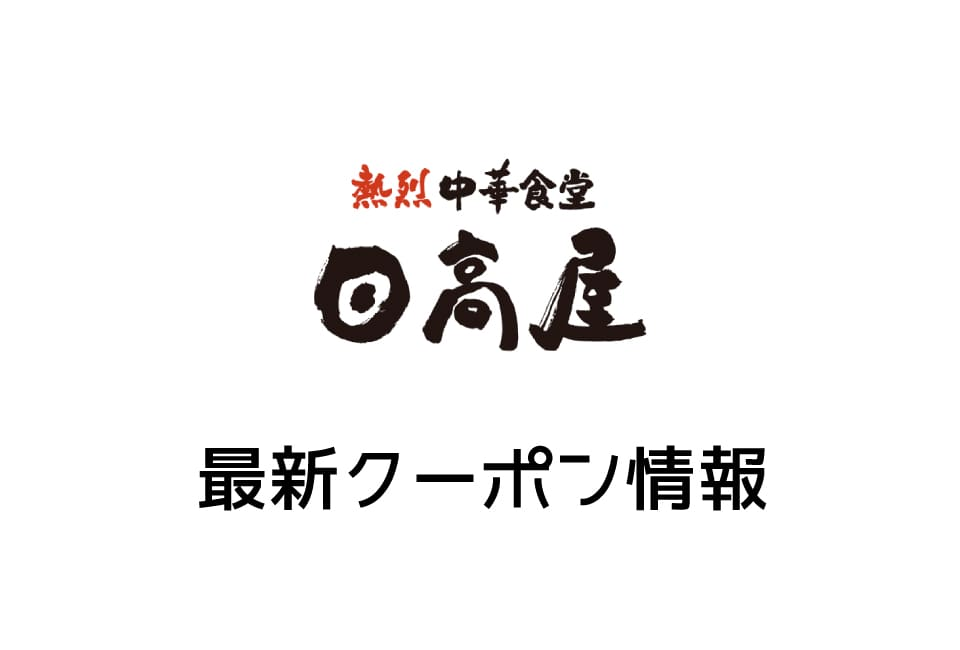 【最新】日高屋のクーポン&割引き券一覧