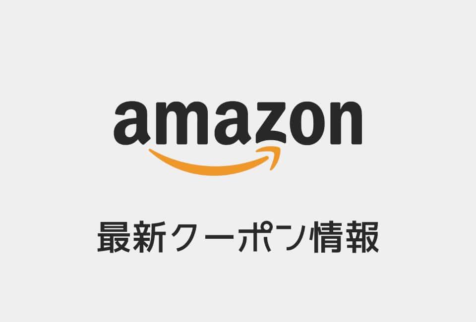 【最新】Amazonのクーポン番号&プロモーションコード一覧【2019年版】