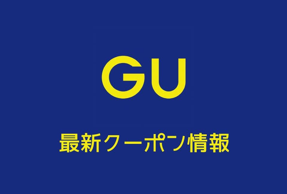 【最新】GUの今月の見せるクーポン一覧
