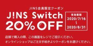 JINS Switch 20%OFFクーポン