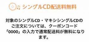 シングルCD・マキシシングルCD 配送料無料