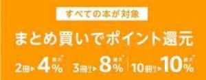 本をまとめ買いでポイント4%〜10%還元