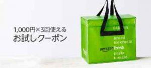 Amazonフレッシュ 初回限定 お試し3000円分クーポン プレゼント