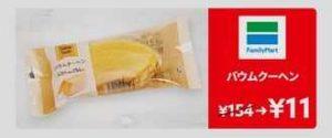 バウムクーヘン 11円(メルペイ)