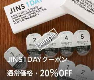 JINS 1DAY 20%OFF(tock pop)