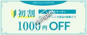 新規購入者限定 コンタクトレンズ4箱以上まとめ買いで1000円割り引き