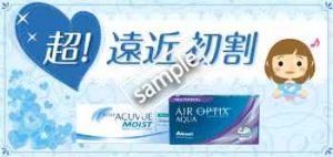 ワンデーアキュビューマルチフォーカル+エアオプティクスアクア遠近両用 2箱購入で2000円OFF
