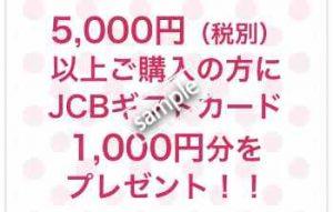 初回利用限定 5000円以上の購入でJCBギフトカード1000分プレゼント