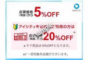 店舗価格から5%OFF 初回利用の方は20%OFF (WEBクーポン)