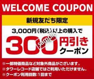 LINE@ 新規友だち追加で300円割り引きクーポン