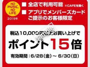 10000円以上お買い上げでポイント15倍(公式アプリ)