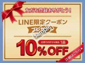 新規友だち追加特典 1品10%OFFクーポン(LINE@)