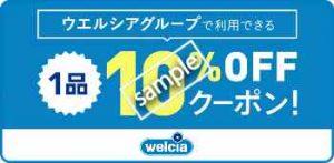1品10%OFFクーポン(WEBクーポン)