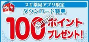 ダウンロード特典 100ポイントプレゼント(公式アプリ)