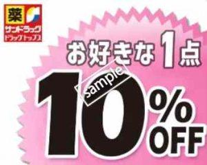 2000円以上のお買い上げでお好きな1点10%OFF(オトクル)