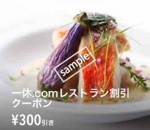 一休.comレストラン 300円割り引き(tock pop)